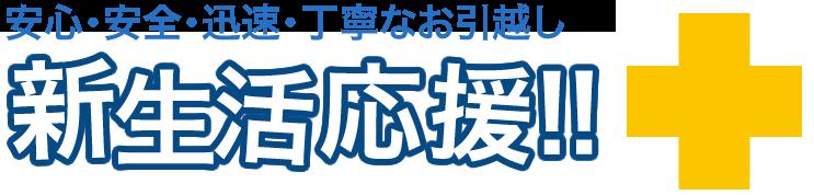 リーズナブル、安心・安全のお引越し 単身・新生活応援!!
